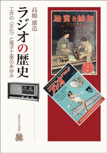 ラジオの歴史: 工作の〈文化〉と電子工業のあゆみ