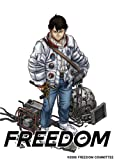 FREEDOM Blu-ray Disc BOX (初回限定生産)