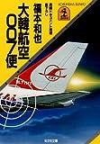 大韓航空007便 光文社文庫