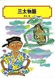 三太物語 (偕成社文庫 3045)