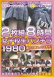 2枚組8時間女子校生パンチラ1980 [DVD]