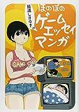 福満しげゆきのほのぼのゲームエッセイマンガ (ファミ通クリアコミックス)