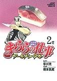 きららの仕事ワールドバトル 2―江戸前鮨職人 (ジャンプコミックスデラックス)
