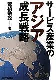 サービス産業のアジア成長戦略