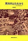死の川とたたかう―イタイイタイ病を追って (偕成社文庫 (4057))