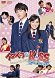 イタズラなKiss~Love in TOKYO スペシャル・メイキング DVD