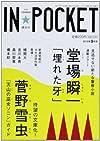IN★POCKET 2013年 9月号