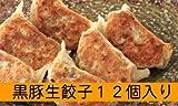 黒豚使用。自家製・生餃子12ケ。鹿児島ますや。子どもでも安心して食べられます。 ランキングお取り寄せ