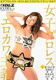 週刊プロレスEXTRA (エクストラ) Vol.1 女子プロレスエロかわ主義 2012年 3/5号 [雑誌]