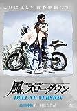風、スローダウン-Deluxe Version- [DVD]