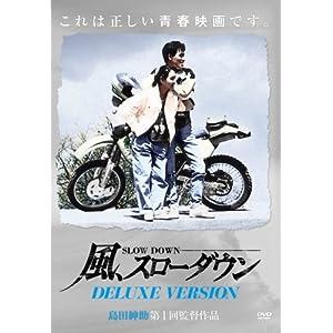 Amazon | 風、スローダウン-Deluxe Version- [DVD] | 映画 Ama