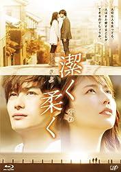 潔く柔く (2枚組 本編BD+特典DVD)