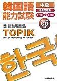 """韓国語能力試験""""中級""""過去問題集―第10回+第11回"""