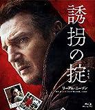 誘拐の掟 [Blu-ray]