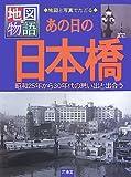 あの日の日本橋―昭和25年から30年代の思い出と出会う (地図物語)