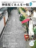 神楽坂ごあんない帖—神楽坂謹製 (INFOREST MOOK) (INFOREST MOOK)