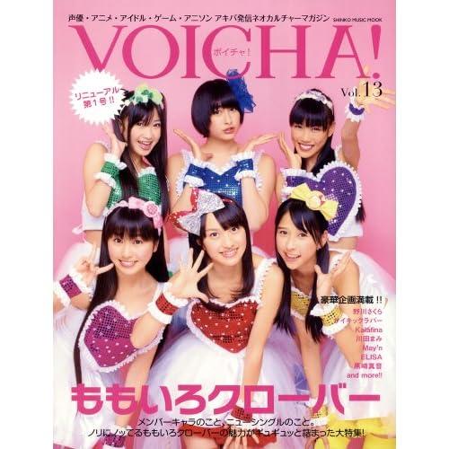 VOICHA! [ボイチャ] Vol.13 (シンコー・ミュージックMOOK)