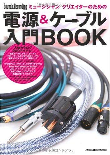 ミュージシャン/クリエイターのための電源ケーブル入門BOOK Sound  Recording Magazine presents