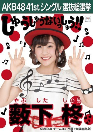 AKB48 公式生写真 僕たちは戦わない 劇場盤特典 【薮下柊】