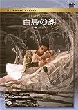 英国ロイヤル・バレエ団「白鳥の湖」 [DVD]
