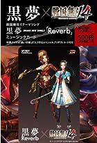 Reverb (ミュージックカード) (数量生産限定盤) (絵柄E: 甲斐姫/早川殿ver.)()