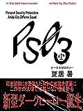 PS03 ピーエスゼロスリー (Spoonerizm Novels)
