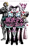 魔法少女・オブ・ジ・エンド 12 (少年チャンピオン・コミックス)