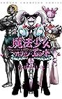 魔法少女・オブ・ジ・エンド 第12巻