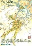陽だまりのピニュ 1巻 (デジタル版ガンガンコミックス)