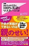 日本人の小学生に100%英語をマスターさせる法 (Forest2545Shinsyo 22)
