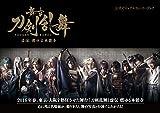 舞台『刀剣乱舞』虚伝 燃ゆる本能寺 公式ビジュアルストーリーブック ランキングお取り寄せ