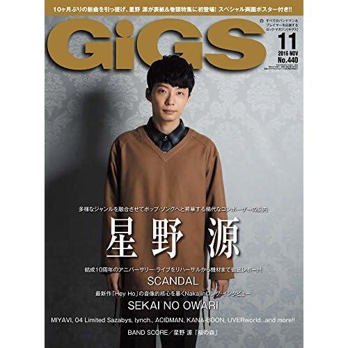 GiGS (ギグス) 2016年 11月号