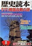 歴史読本 2007年 08月号 [雑誌]