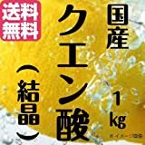Amazon.co.jp【メール便発送】国産クエン酸(結晶)食用 1kg