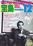 宝島 糸居五郎[MR.DJ-ミスターディ・ジェイ] 1981年12月号[雑誌] (宝島)