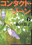 コンタクト・ゾーン〈下〉 (文春文庫)