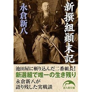 新撰組顛末記 (新人物文庫) [Kindle版]