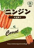 【家庭菜園におすすめ】有機種子 ニンジン