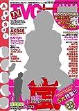 TVガイドPLUS (プラス) VOL.6 2012年 5/13号 [雑誌]