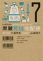 黒鷺死体宅配便(7) (角川コミックス・エース)