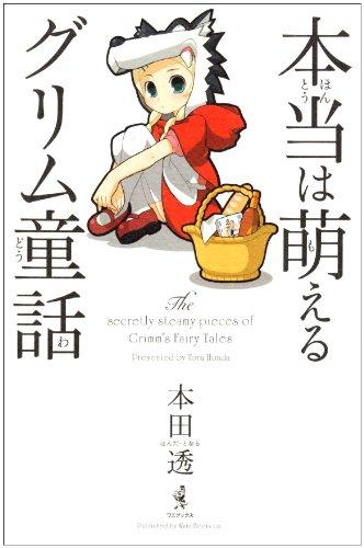 また無茶な解釈を日本人がしているでごわすよ。