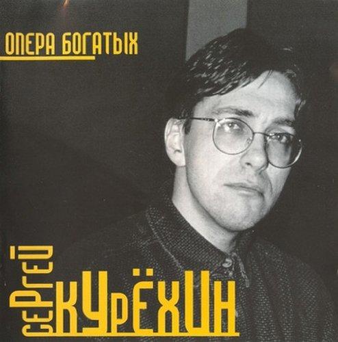 The Rich's Opera (Opera wealthy) - Sergey Kuryokhin