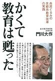 かくて教育は甦った―市民ぐるみの京都市教育改革の実践