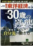 週刊 東洋経済 2009年 12/19号 [雑誌]