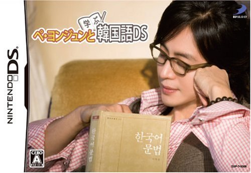 ペ・ヨンジュンと学ぶ韓国語DS(限定版)
