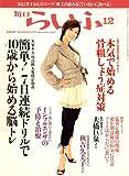 毎日ライフ 2007年 12月号 [雑誌]