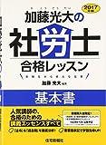 加藤光大の社労士合格レッスン基本書〈2017年版〉
