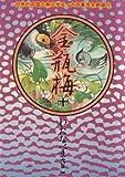 金瓶梅 10 (アクションコミックス)