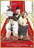 レッドカーペット [DVD] -