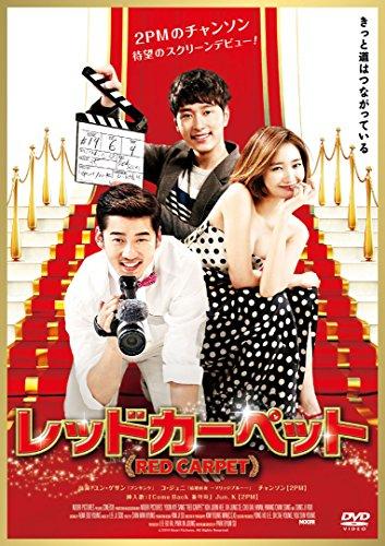 レッドカーペット [DVD]